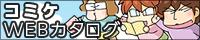 コミックマーケットc83(コミケc83)冬コミ