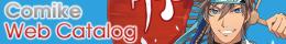 C92版コミケWebカタログ