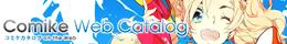 C94版コミケWebカタログ