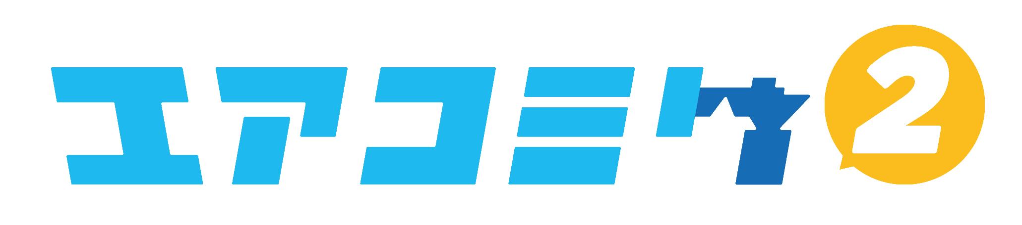エアコミケ2ロゴ