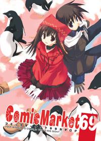 コミックマーケット69カタログ(冊子版) 表紙:みつみ美里