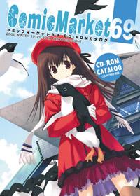 コミックマーケット69CD-ROMカタログ 表紙:みつみ美里