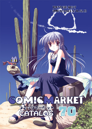 コミックマーケット70カタログ(冊子版) 表紙:七尾奈留