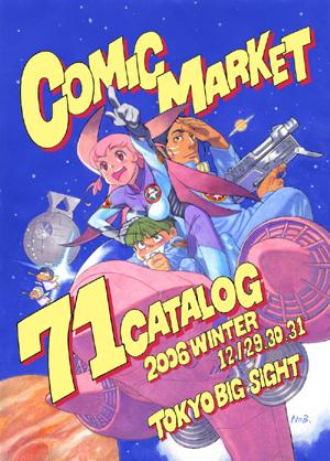 コミックマーケット71カタログ(冊子版) 表紙:結城信輝