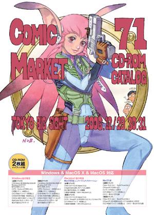 コミックマーケット71CD-ROMカタログ 表紙:結城信輝