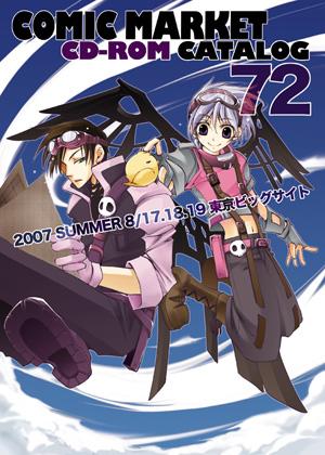 コミックマーケット72CD-ROMカタログ 表紙:市原てつ乃&雨宮カズユキ