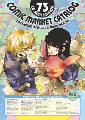 コミックマーケット73CD-ROMカタログ 表紙:ペプシ(サークル:Pepu)