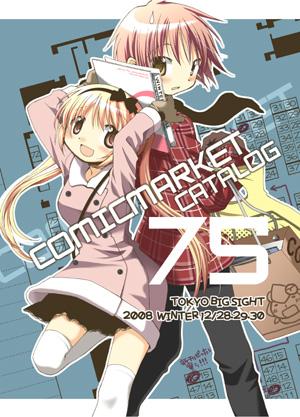 コミックマーケット75カタログ(冊子版) 表紙:蒼樹うめ(サークル:apricot+)