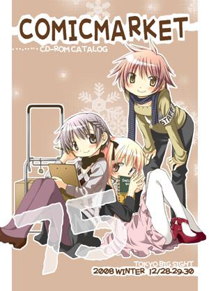 コミックマーケット75CD-ROMカタログ 表紙:蒼樹うめ(サークル:apricot+)