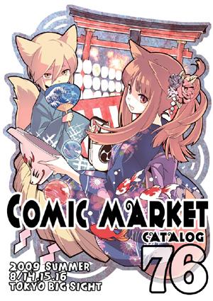 コミックマーケット76カタログ(冊子版) 表紙:七瀬あや(サークル:きりみ屋)