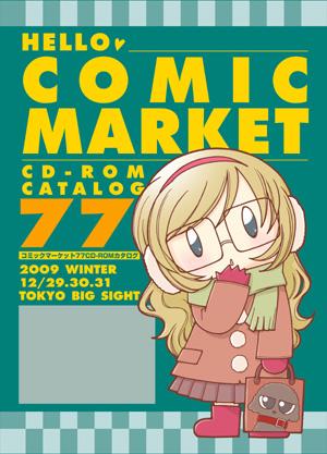 コミックマーケット77CD-ROMカタログ 表紙:いちば仔牛(サークル:UGO)