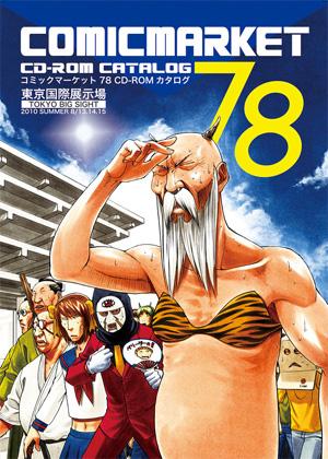 コミックマーケット78CD-ROMカタログ 表紙:田丸浩史(サークル:甲冑娘)