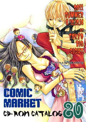 コミックマーケット80CD-ROMカタログ 猿屋ハチ(サークル:ハチ丸)
