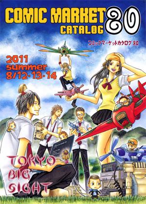 コミックマーケット80カタログ(冊子版) 猿屋ハチ(サークル:ハチ丸)