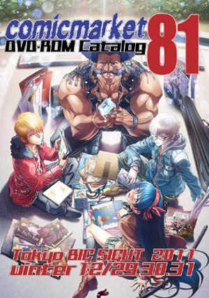コミックマーケット81DVD-ROMカタログ れっどべあ(サークル:TEX-MEX)
