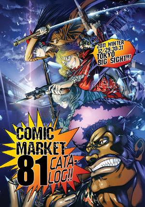 コミックマーケット81カタログ(冊子版) れっどべあ(サークル:TEX-MEX)
