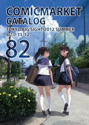 コミックマーケット82カタログ(冊子版) 岸田メル(サークル:迷子通信)
