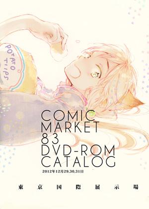 コミックマーケット83DVD-ROMカタログ 小嶋ララ子(サークル:DISCOTICA)