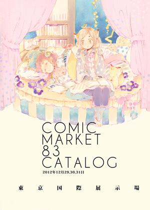 コミックマーケット83カタログ(冊子版) 小嶋ララ子(サークル:DISCOTICA)