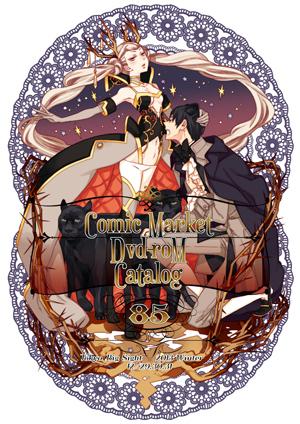 コミックマーケット85DVD-ROMカタログ 星野リリィ(サークル:harenti-cinema)