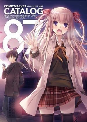 コミックマーケット87カタログ(冊子版) なかじまゆか(サークル:Digital Lover)