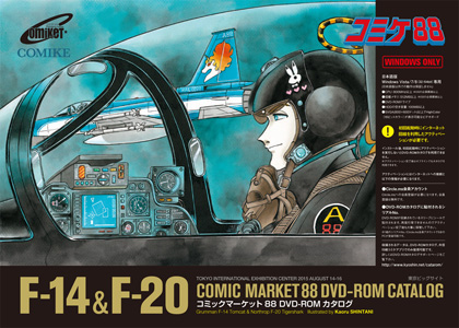コミックマーケット88DVD-ROMカタログ 新谷かおる(サークル:八十八夜)