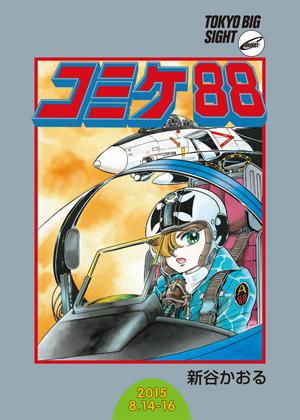 コミックマーケット88カタログ(冊子版) 新谷かおる(サークル:八十八夜)