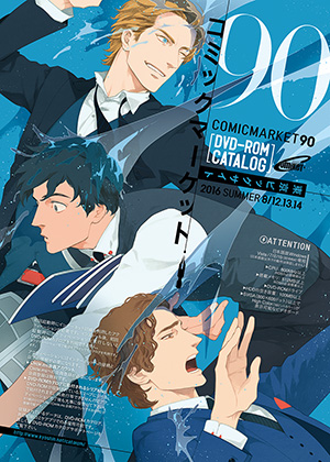 コミックマーケット90DVD-ROMカタログ 表紙:蔦(サークル:泥沼分室)