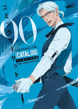 コミックマーケット90カタログ(冊子版) 表紙:蔦(サークル:泥沼分室)