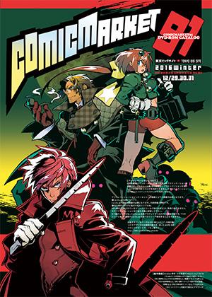 コミックマーケット91DVD-ROMカタログ 表紙:主犯(サークル:刑法第60条)