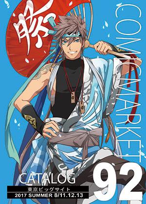 コミックマーケット92カタログ(冊子版) 表紙:としお(サークル:凍傷炎)