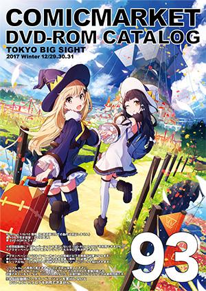 コミックマーケット93DVD-ROMカタログ 表紙:Mika Pikazo(サークル:MikaPikaZo)