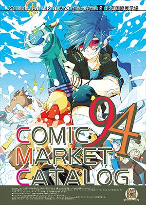 コミックマーケット94DVD-ROMカタログ 表紙:あおいれびん(サークル:万有)