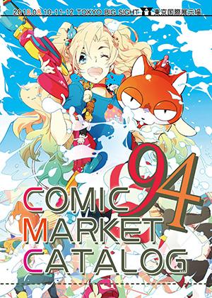コミックマーケット94カタログ(冊子版) 表紙:あおいれびん(サークル:万有)